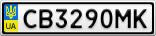 Номерной знак - CB3290MK