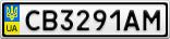 Номерной знак - CB3291AM