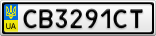Номерной знак - CB3291CT