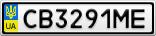 Номерной знак - CB3291ME