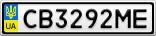 Номерной знак - CB3292ME