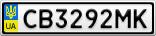 Номерной знак - CB3292MK