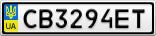 Номерной знак - CB3294ET