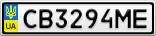 Номерной знак - CB3294ME
