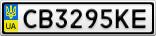 Номерной знак - CB3295KE