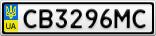 Номерной знак - CB3296MC