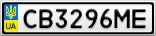 Номерной знак - CB3296ME