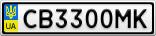 Номерной знак - CB3300MK