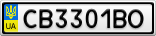 Номерной знак - CB3301BO