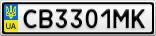 Номерной знак - CB3301MK