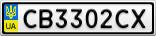 Номерной знак - CB3302CX