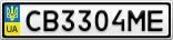 Номерной знак - CB3304ME