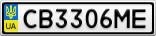 Номерной знак - CB3306ME