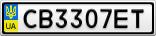 Номерной знак - CB3307ET