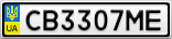 Номерной знак - CB3307ME