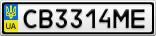 Номерной знак - CB3314ME