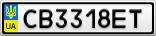 Номерной знак - CB3318ET