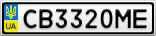 Номерной знак - CB3320ME