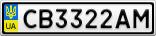Номерной знак - CB3322AM