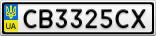 Номерной знак - CB3325CX