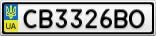 Номерной знак - CB3326BO