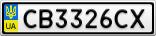 Номерной знак - CB3326CX
