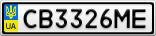 Номерной знак - CB3326ME