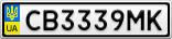 Номерной знак - CB3339MK