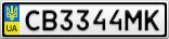 Номерной знак - CB3344MK