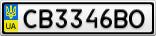 Номерной знак - CB3346BO