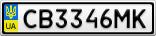 Номерной знак - CB3346MK