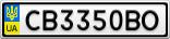 Номерной знак - CB3350BO