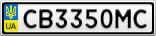 Номерной знак - CB3350MC