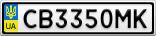 Номерной знак - CB3350MK