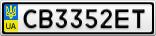 Номерной знак - CB3352ET