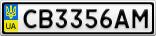 Номерной знак - CB3356AM