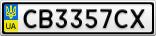 Номерной знак - CB3357CX