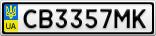 Номерной знак - CB3357MK