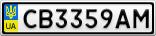 Номерной знак - CB3359AM