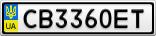 Номерной знак - CB3360ET