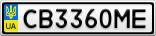 Номерной знак - CB3360ME