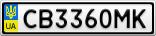 Номерной знак - CB3360MK
