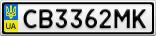 Номерной знак - CB3362MK