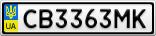 Номерной знак - CB3363MK
