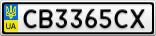 Номерной знак - CB3365CX