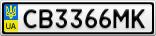 Номерной знак - CB3366MK