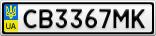 Номерной знак - CB3367MK