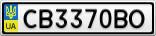 Номерной знак - CB3370BO