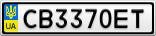Номерной знак - CB3370ET