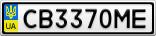 Номерной знак - CB3370ME